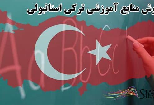 منابع آموشی ترکی استانبولی