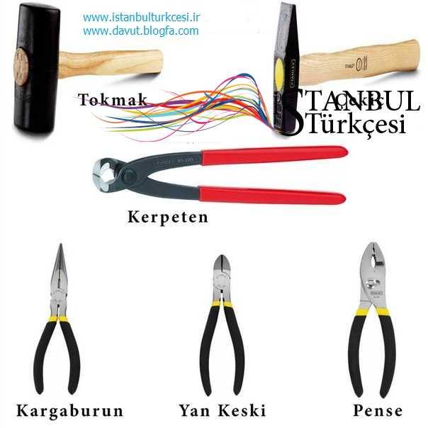 ابزارآلات در ترکی استانبولی