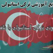 فایل صوتی فارسی ترکی استانبولی