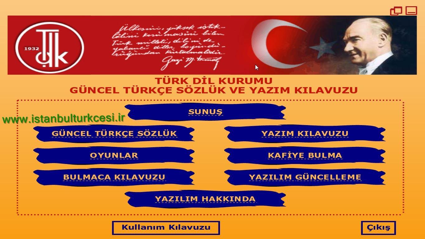 فروشگاه منابع ترکی استانبولی