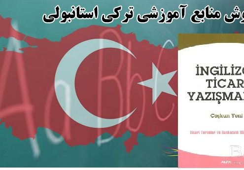 مکاتبات تجاری ترکی استانبولی