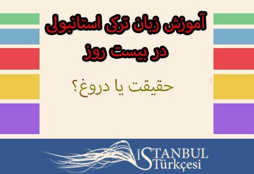 آموزش زبان ترکی استانبولی در بیست روز
