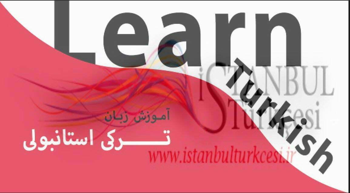 آموزش زبان ترکی استانبولیpdf