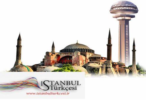 شهروندی ترکیه با خرید ملک و آپارتمان