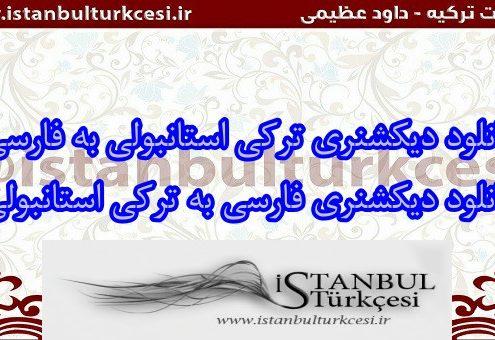 دانلود دیکشنری ترکی استانبولی به فارسی
