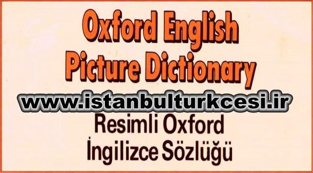 دیکشنری ترکی - انگلیسی تصویری آکسفورد