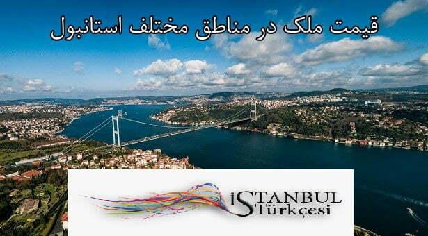 قیمت ملک در مناطق مختلف استانبول