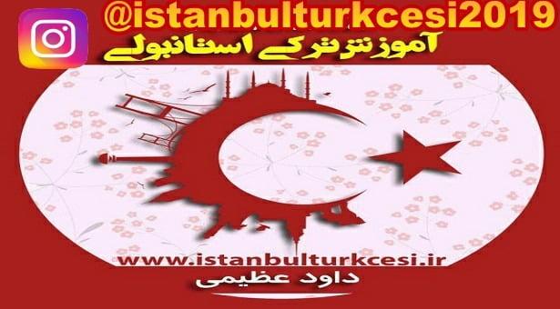 آموزش ترکی استانبولی در اینستاگرام