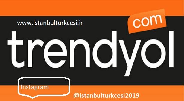 خرید آنلاین از سایت ترندیول ترکیه