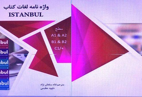 لغات کتاب استانبول