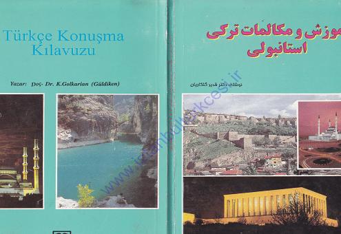 آموزش مکالمات ترکی گلکاریان