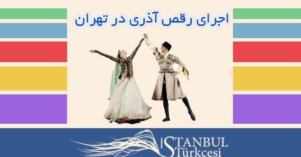 اجرای رقص آذری در تهران