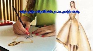 رشته طراحی مد در ترکیه