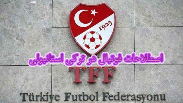 اصطلاحات فوتبال در ترکی