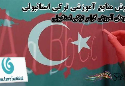 گرامر ترکی استانبولی