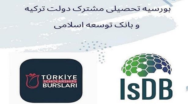 بورسیه بانک توسعه اسلامی و ترکیه بورسلاری