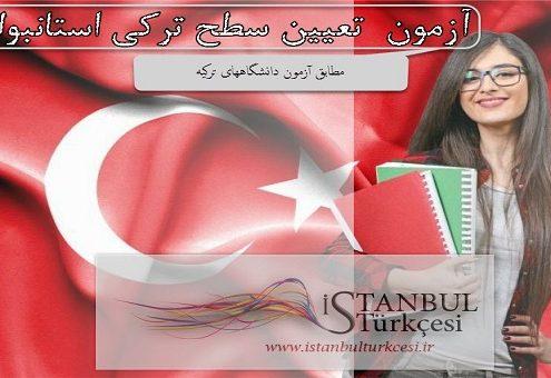 آزمون تعیین سطح ترکی استانبولی