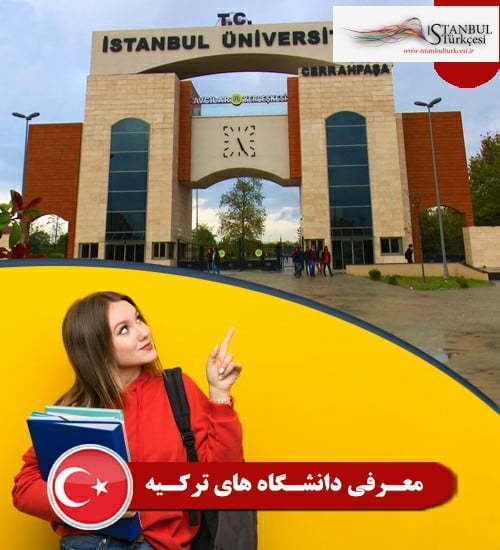برترین دانشگاههای ترکیه