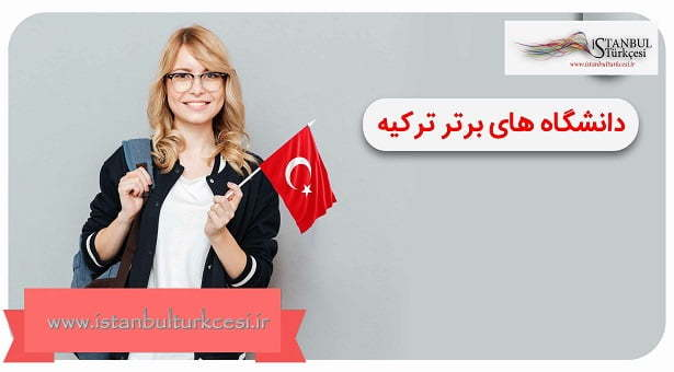 رنکینگ دانشگاههای ترکیه